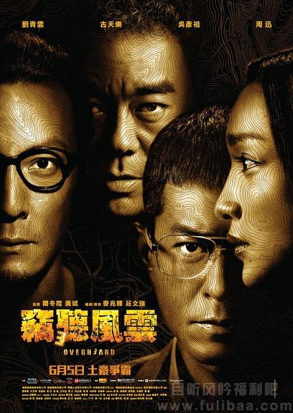《窃听风云3》迅雷下载 高清国粤双语
