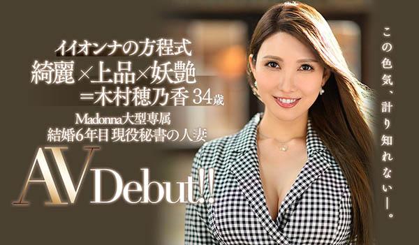 JUL-345:好女人的方程式漂亮×高雅×妖艳=木村穂乃香34岁AV