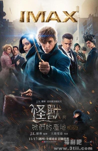 《神奇动物在哪里》迅雷高清下载 HD高清韩版带字幕下载
