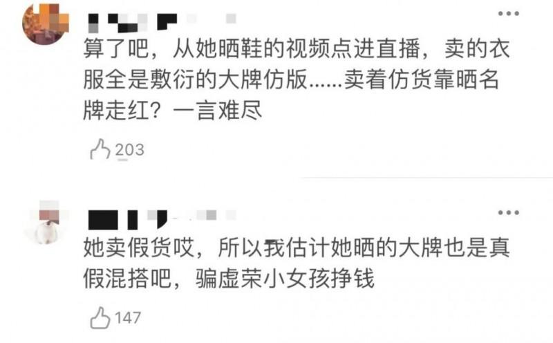 """二驴""""认爹""""求不打假?雪子偷拍事件为炒作?鸡腿开撕阿彩七七?富婆王囡囡卖假货?怪盗基德直播翻车?"""