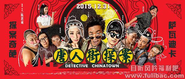 《唐人街探案》迅雷下载 唐人街探案高清720P中英双字 且听风吟
