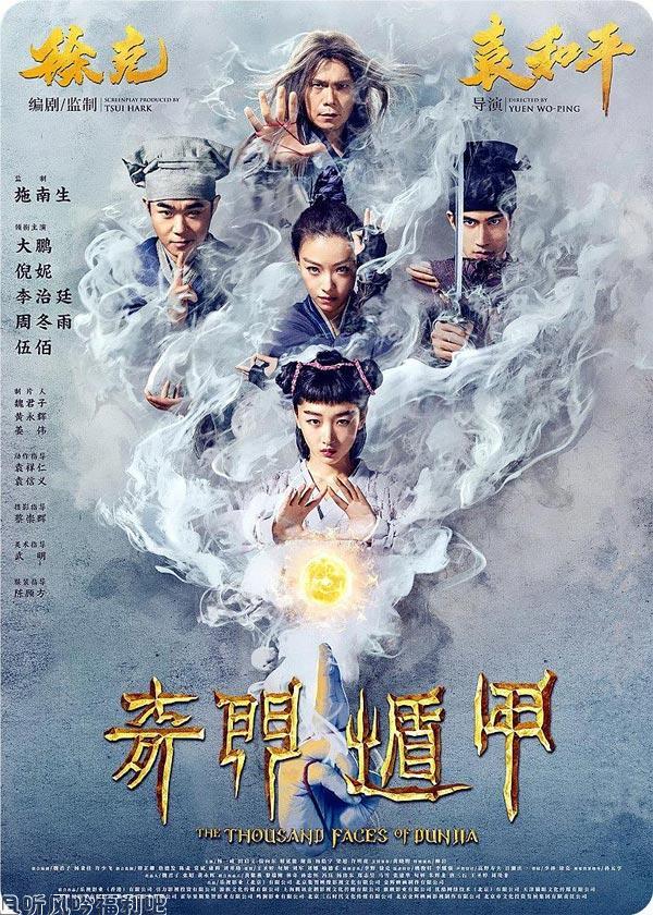 《奇门遁甲》电影2017高清迅雷下载 奇门遁甲HD国语中字