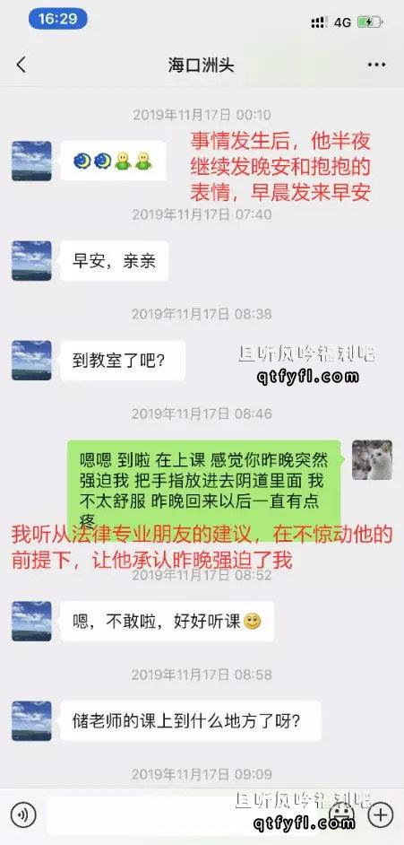 上海财大教授车内骚扰女学生音频曝光