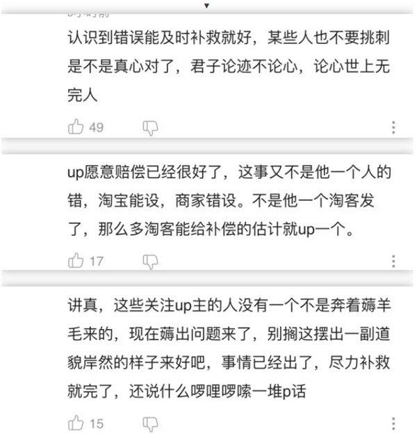 薅羊毛用户被封号 B站网红发动粉丝刷单700万弄垮网店