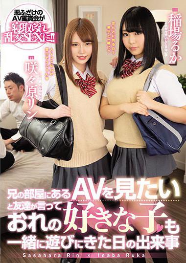 """MIAA-098 :制服少女""""咲咲原玲,稻场流花""""体验A片中的各种游戏!"""