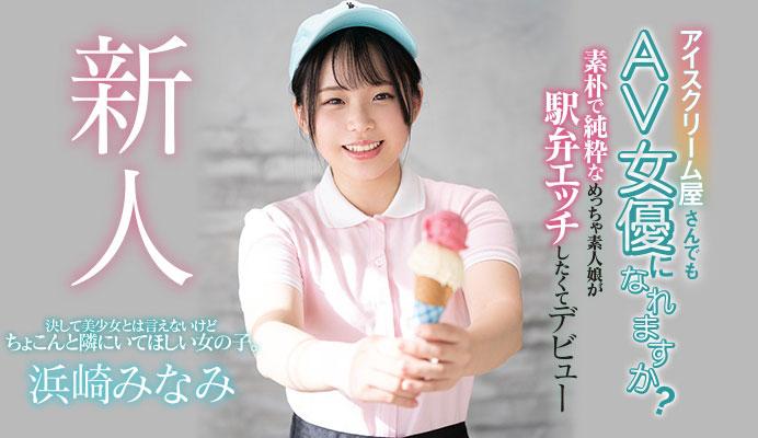 为火车便当式而来!卖冰淇淋的女孩做得超爽!