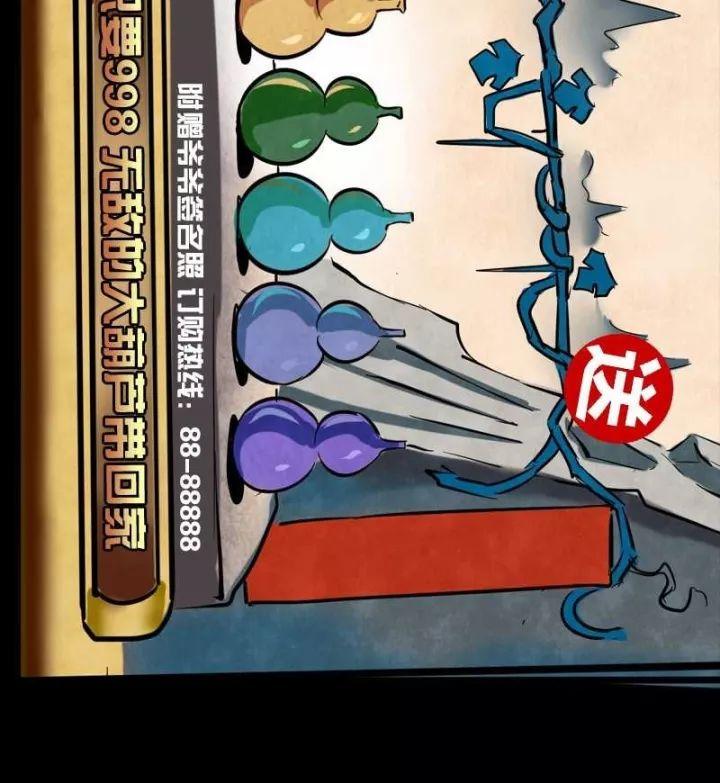 葫芦娃蛇精H版 这简直就是毁童年啊