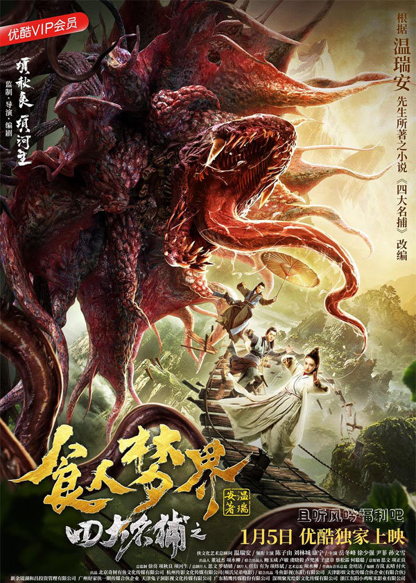 《四大名捕之食人梦界》迅雷下载HD高清国语中字