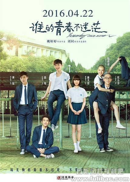 《谁的青春不迷茫》电影1280高清迅雷下载