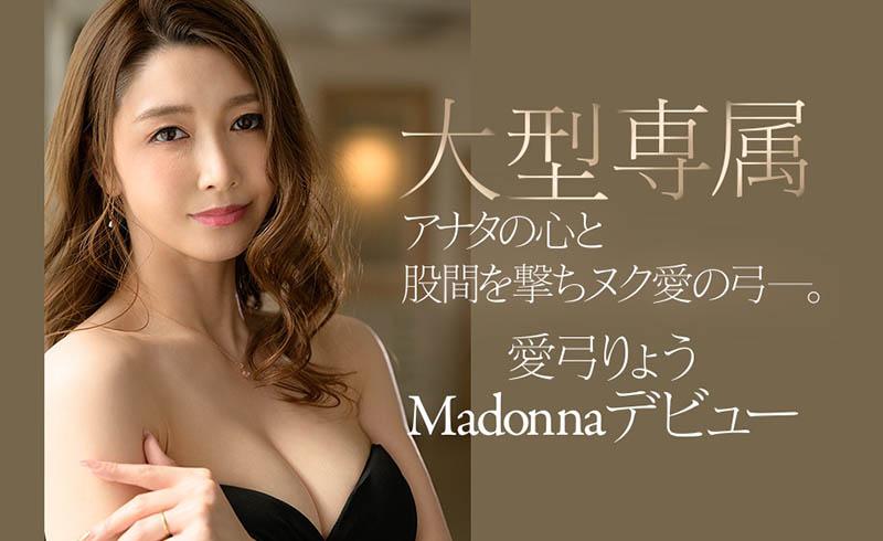 """老朋友回来了!Madonna的大型专属""""爱弓りょう""""就是⋯"""