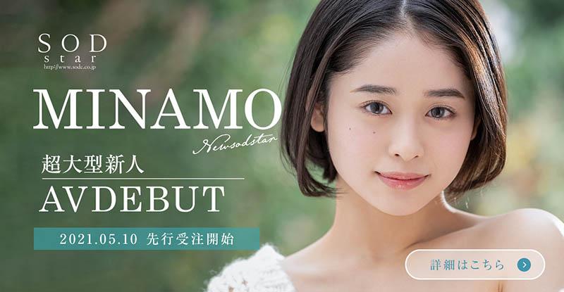百年一度的新人!写真业界的前大物!SOD STAR新救星、MINAMO解密! … …