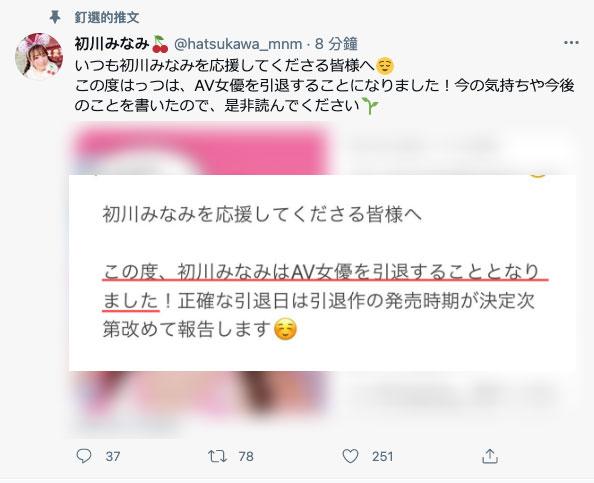 6月爆量发片、初川みなみ揭晓原因了!
