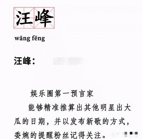 汪峰发新歌又被郑爽代孕事件截胡 第27次冲击头条失败